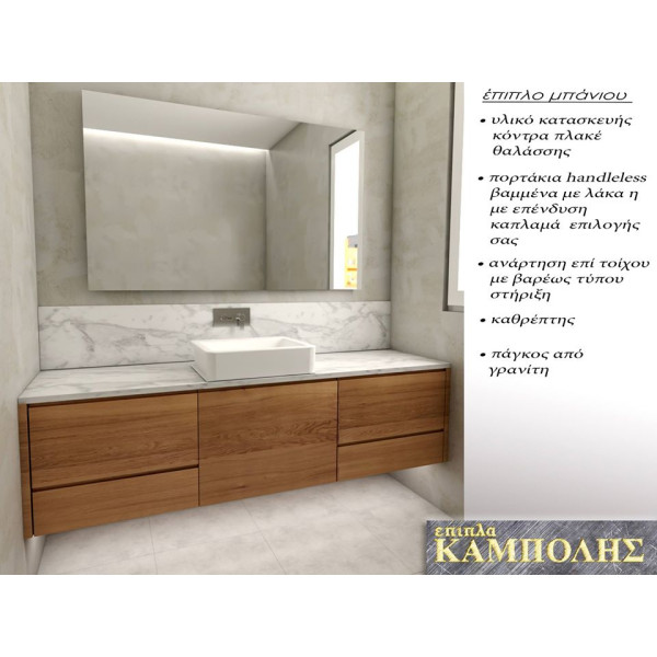Μπάνιο με ξύλο δρυός
